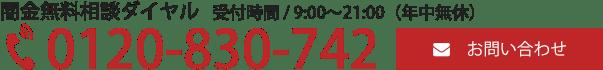 0120-830-742