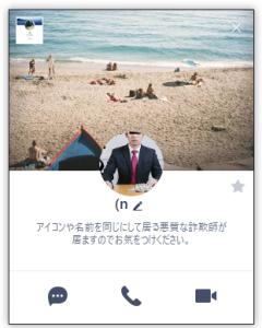 個人間融資野口秀樹のLINE(n