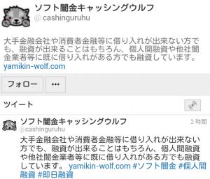 ソフト闇金キャッシングウルフのTwitter画像
