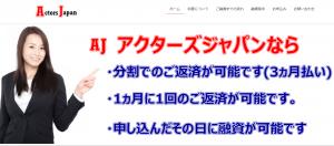ソフト闇金アクターズジャパンのHP
