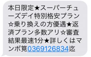 闇金マンボ筧からの勧誘メール画像