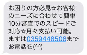 闇金07041325422からの融資案内SMS画像