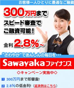SawayakaファイナンスHP画像