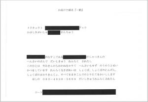 アバロンから送られてきた電報の画像