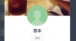 闇金宮本のLINEアカウント画像