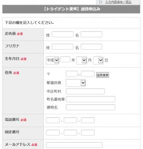 闇金トライデント東條の申込みフォーム画像