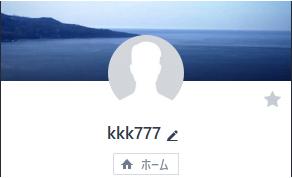 アミリアのLINE「kkk777」