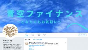 Twitter青空ファイナンス