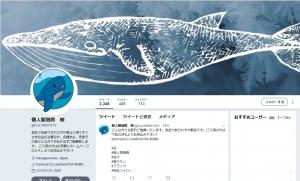 個人間融資 鯨のTwitter画像