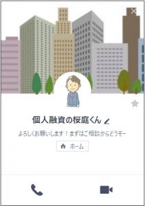 「個人融資の桜庭くん」という名前のLINEの画像
