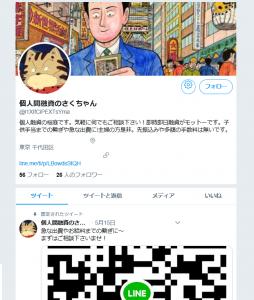 闇金桜庭のTwitter画像