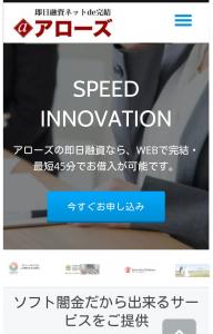 ソフト闇金アローズのホームページトップの画像
