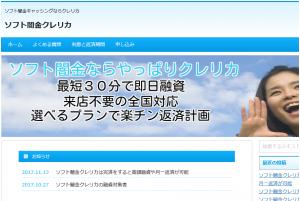 ソフト闇金クレリカのホームページの画像