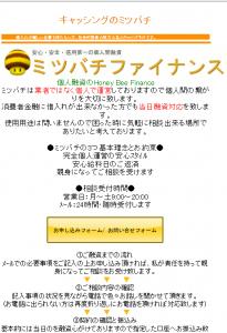 キャッシングサイト-ミツバチファイナンスのHP画像