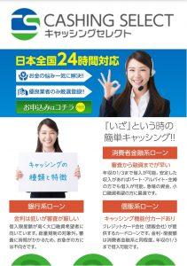 闇金紹介サイトキャッシングセレクトのスマホサイト