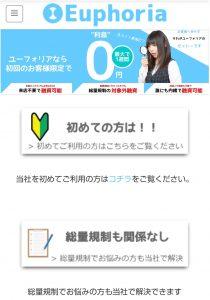 闇金ユーフォリアのホームページトップ画像