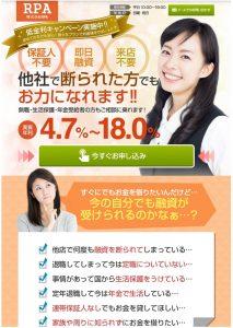 RPAのホームページ画像
