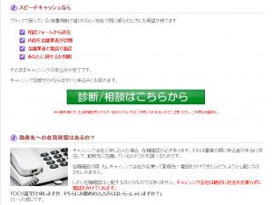 闇金サイト ご相談フォーム2