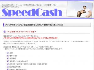 闇金サイト スピードキャッシュ