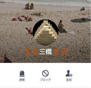 三橋のLINEアイコン