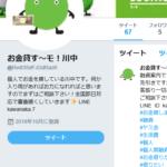 闇金Twitter「お金貸す~モ!川中」