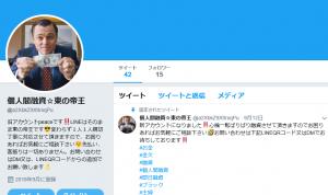 個人間融資 東の帝王の名前のTwitter