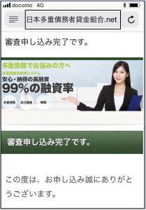 闇金の融資勧誘サイト