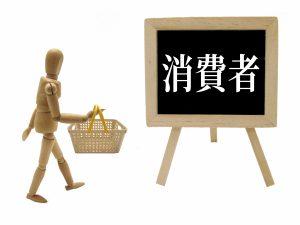消費者生活センターのイメージ