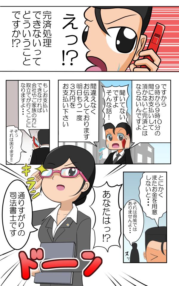 漫画「完済させない闇金1」