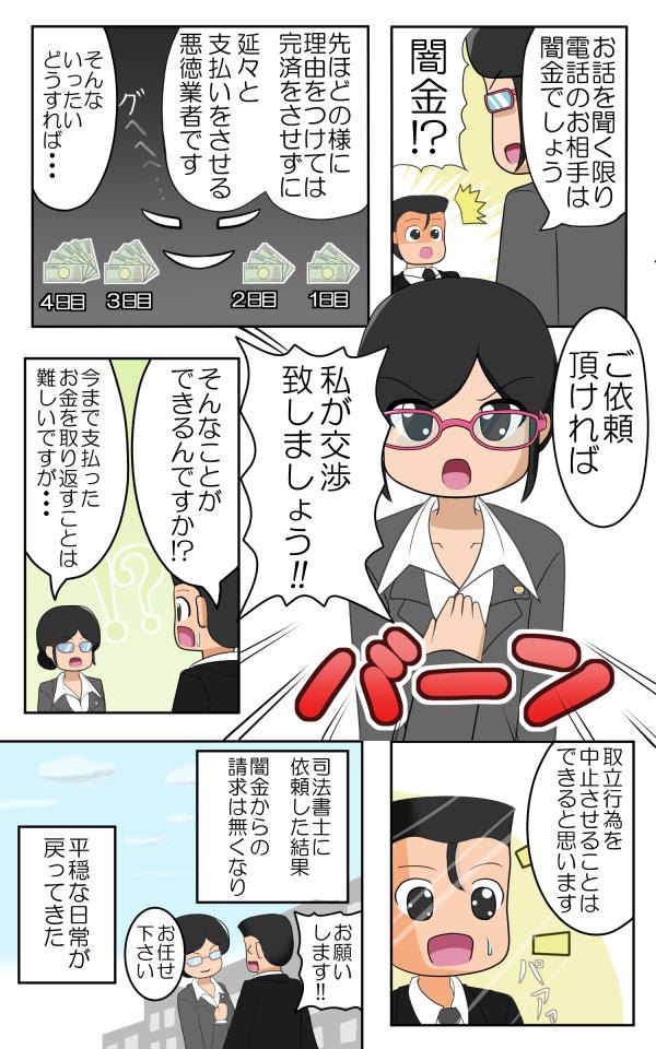漫画「完済させない闇金2」