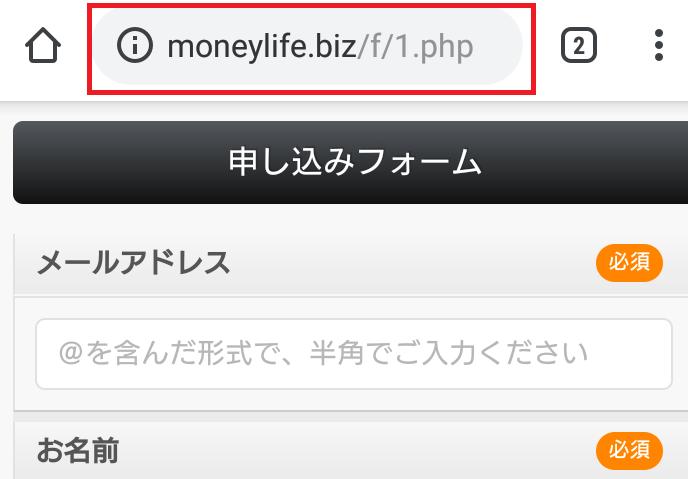 http://moneylife.biz/f/8.phpのURL