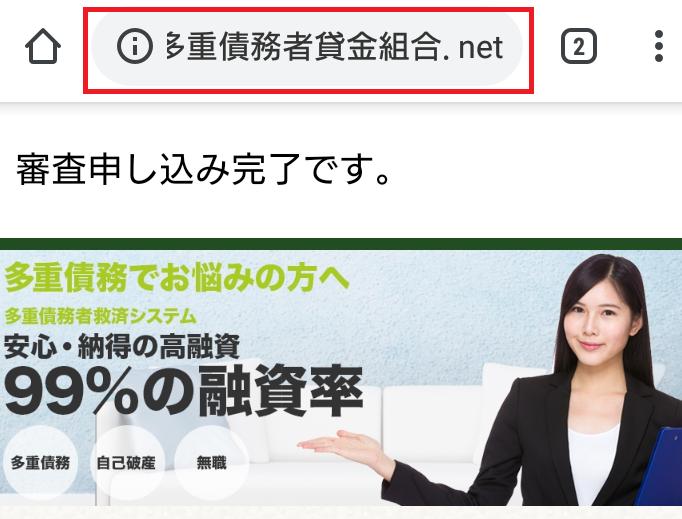 http://日本多重債務者貸金組合.net/1/のURL