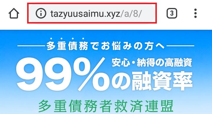 http://tazyuusaimu.xyz/a/8/のURL