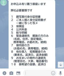 融資審査に必要な記載事項一覧のLINEメッセージ