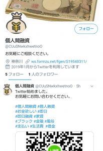 吉沢が運営する「個人間融資」という名前のツイッター