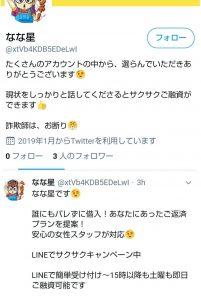 アニメキャラのアイコンの「なな星」のTwitter