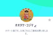 コウコウファイナンスのオオタケ・コジマのLINE