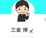 スーツ男性の絵がアイコンの三倉博LINE