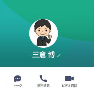 LINE名「三倉 博」