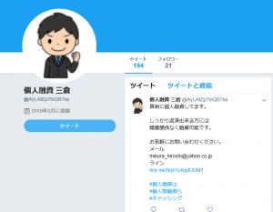 個人融資 三倉のTwitterアカウント