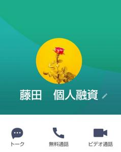 LINE闇金「藤田 個人融資」