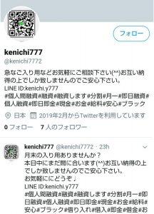 ケンイチ777のTwitter