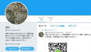 100ドル札束のアイコンのTwitter「ヨシ」
