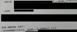 給料ファクタリング会社の契約書