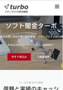 ソフト闇金ターボのホームページ画像