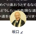 瀬戸内寂聴氏のアイコンのメビウス坂口のLINE・