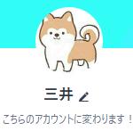 闇金三井(Twitter個人融資 心)のLINEアカウント