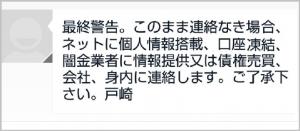 闇金戸崎の脅迫メール
