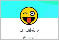 LINEアカウント名ニコニコさん