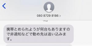 闇金高橋の脅迫メール